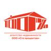 Агентство «Сто процентов» отзывы