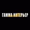 Агентство по дизайну Гамма Интерьер отзывы