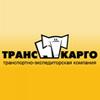 Транспортно-экспедиторская компания «ТРАНС-КАРГО» отзывы