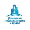 Застройщик «Недвижимость и Право» отзывы