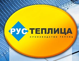 Компания РУС-ТЕПЛИЦА отзывы