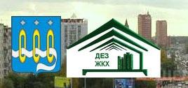 ДЕЗ города Щелково отзывы