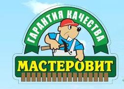 Компания МАСТЕРОВИТ отзывы