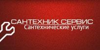 Компания Сантехник-сервис отзывы