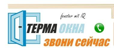Компания Терма Окна отзывы