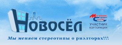 Компания Новосёл отзывы