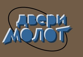 Компания Двери Молот отзывы