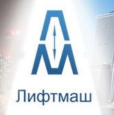 Компания Лифтмаш отзывы