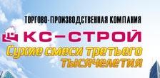 Компания КС-Строй отзывы