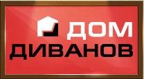 Компания Дом диванов отзывы