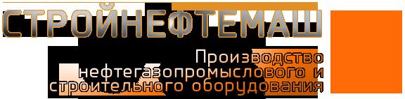 Компания Стройнефтемаш отзывы
