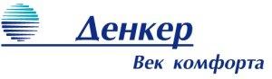 Компания Денкер отзывы