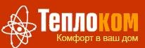Компания ТЕПЛОКОМ отзывы