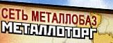 Компания Металлоторг отзывы