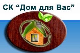 Компания Дом для Вас отзывы