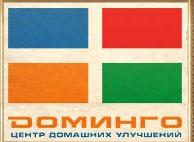 Компания ДОМИНГО отзывы