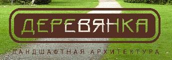 Компания Derevyanka отзывы