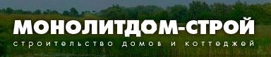 Компания Монолитдом-строй отзывы