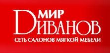 Компания Мир Диванов отзывы