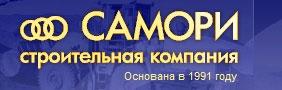 Компания САМОРИ отзывы