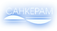 Компания САНКЕРАМ отзывы