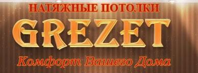 Компания Grezet отзывы