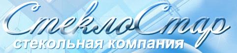 Компания СтеклоСтар отзывы