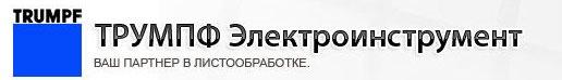 Компания Электроинструмент отзывы