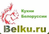 Компания Кухни Белоруссии отзывы